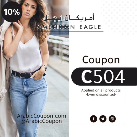 2020 American Eagle promo code - 10% American Eagle coupon