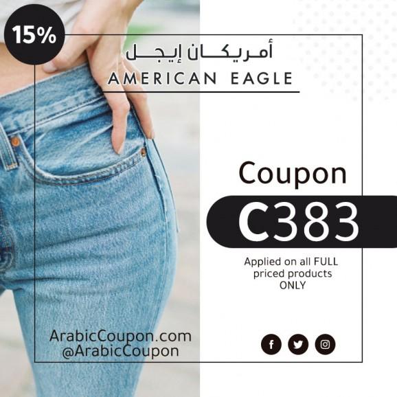 2020 American Eagle coupon - 15% American Eagle promo code