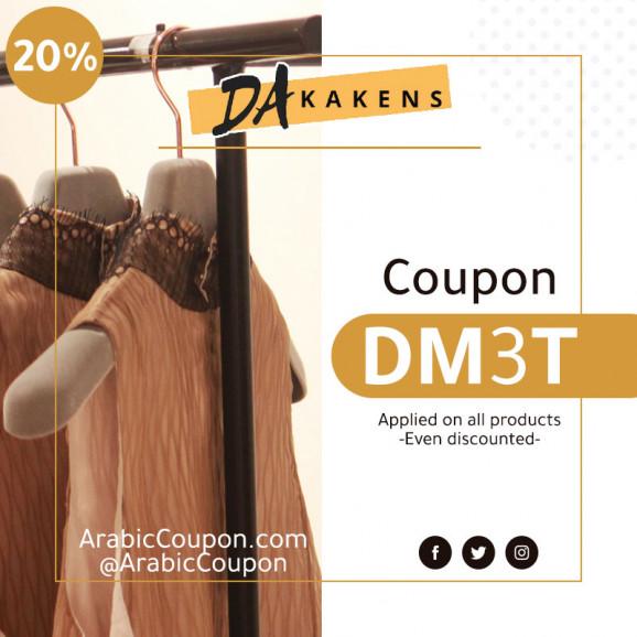 كوبون خصم دكاكينز  - خصم 20% على جميع المنتجات - كوبون عربي