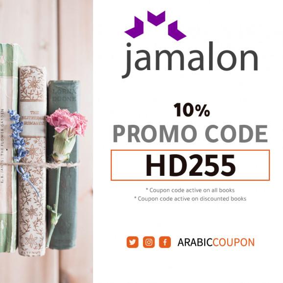 100% ACTIVE Jamalon promo code / Jamalon coupon on all items - 2021