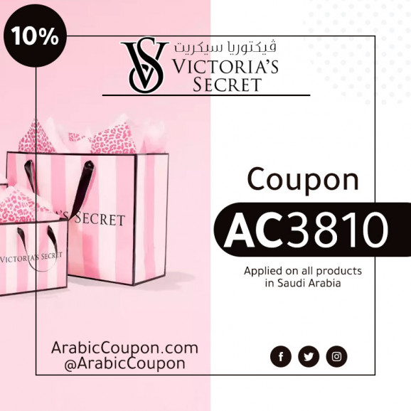 Victoria's Secret coupon code applied on all items (NEW 2020 promo code)