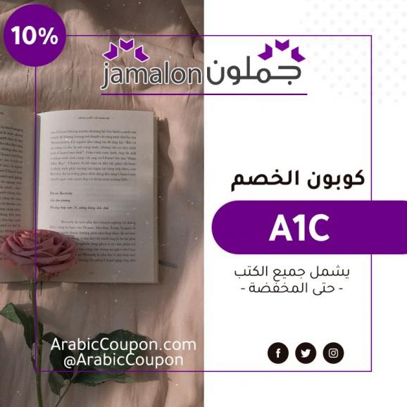 اعلى 10% كود خصم جملون - كوبون عربي - كوبون جملون 2020