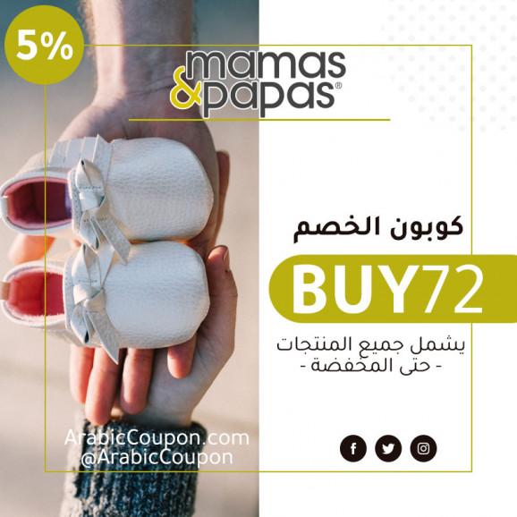 5% كود خصم ماماز وباباز / رمز خصم ماماز وباباز الجديد 2020