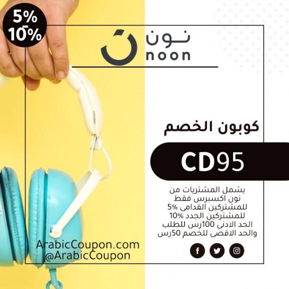 كود خصم نون (2020) - كوبون عربي - خصم يصل 10% من كوبون نون