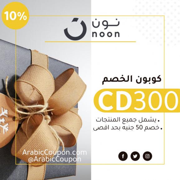كوبون خصم نون الجديد لجميع المنتجات - الخصم الاقصى لكوبون نون هو 50 جنيه مصري